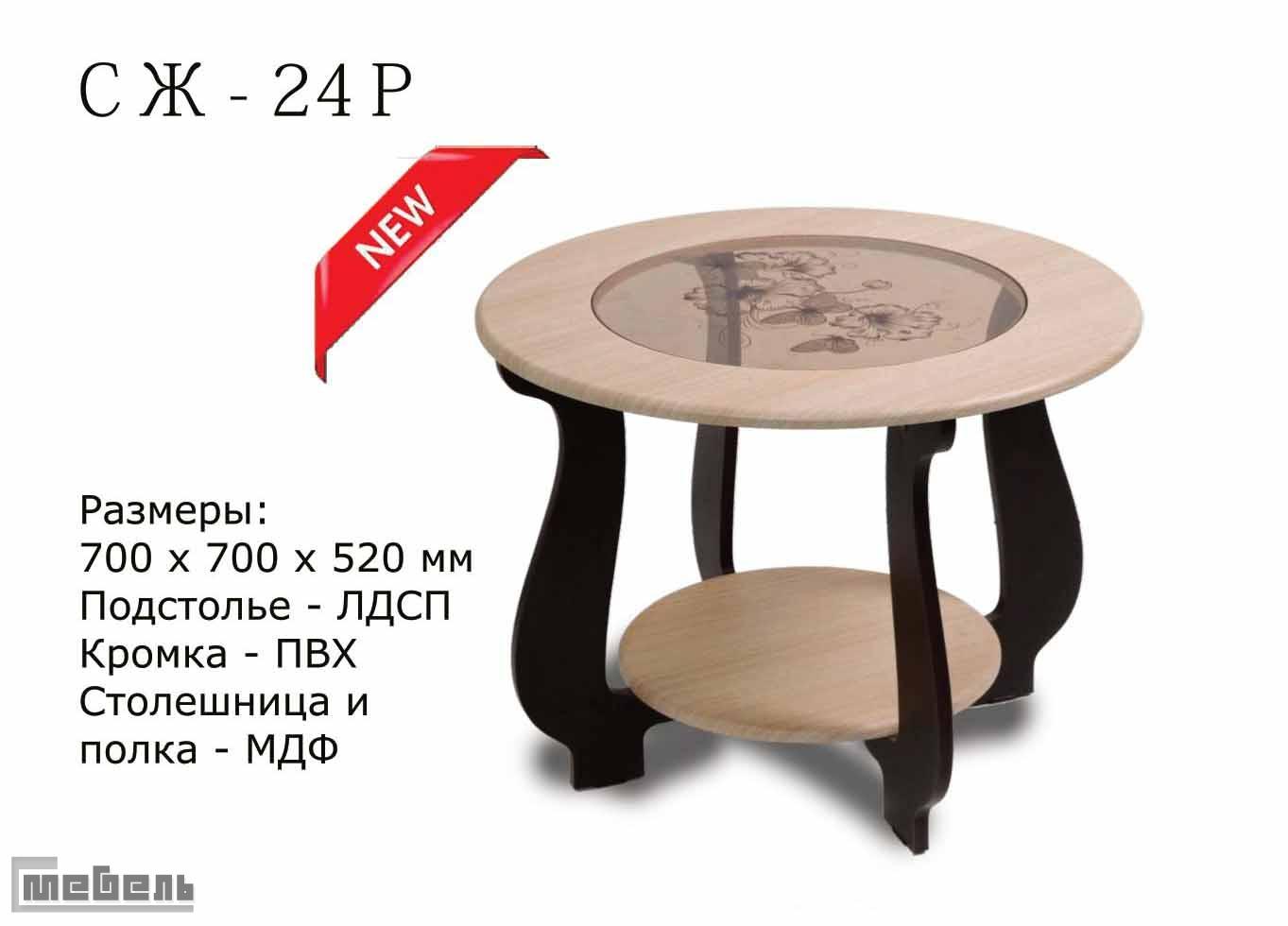 """Журнальный стол """"СЖ-24 Р"""""""