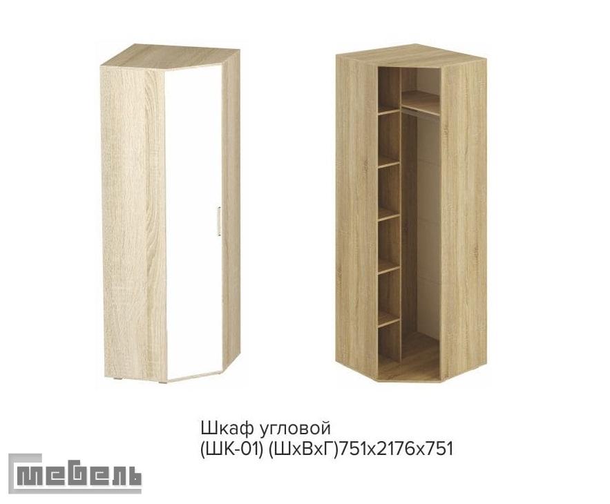 Шкаф угловой ШК-01 (Сенди)