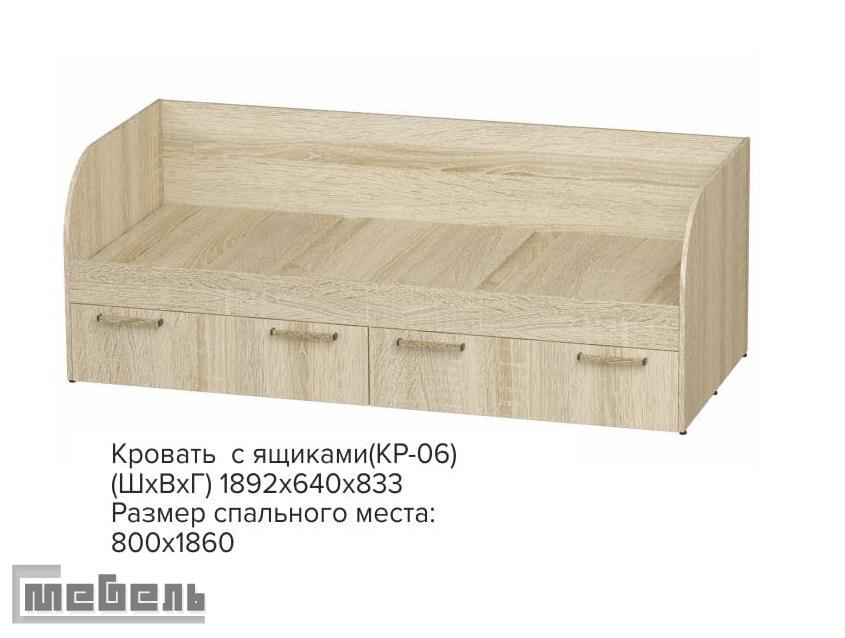 Кровать с ящиками КР-01 (Сенди)