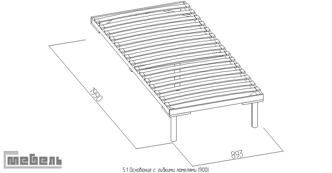 5.1 Основание с гибкими ламелями (900) Металл
