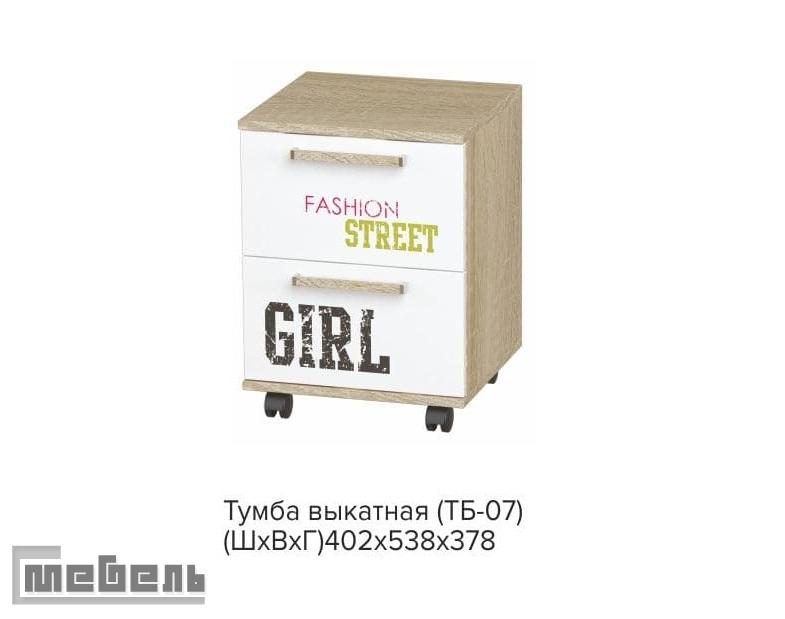 Тумба выкатная ТБ-07 STREET GIRL (Сенди)
