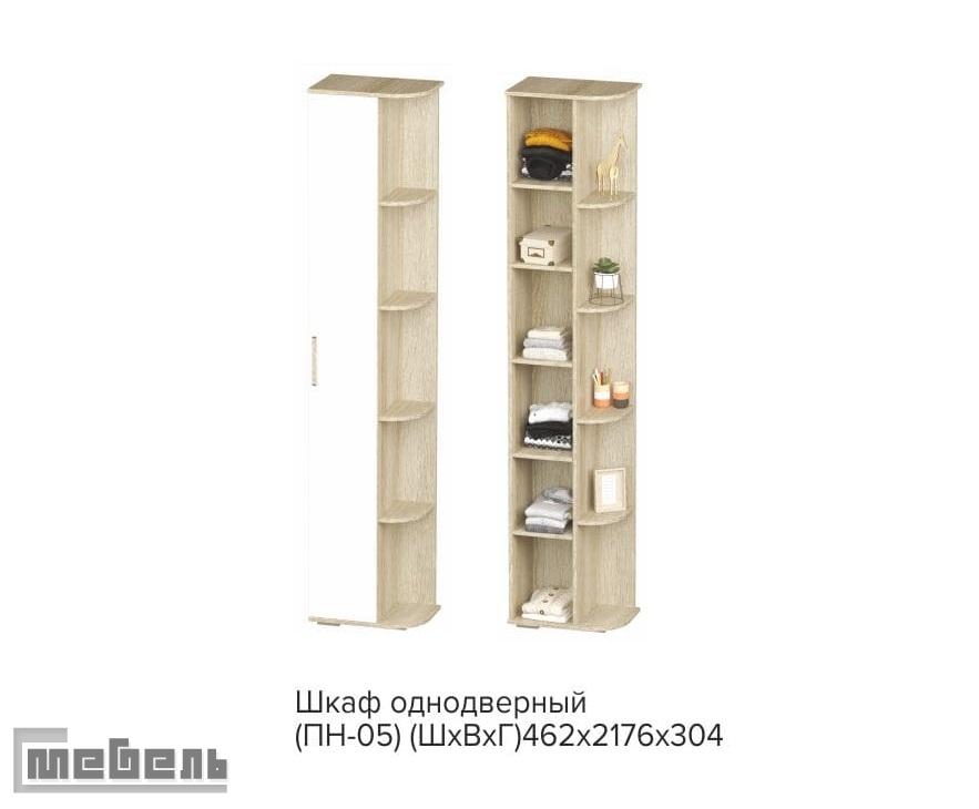 Шкаф однодверный ПН-05 (Сенди)