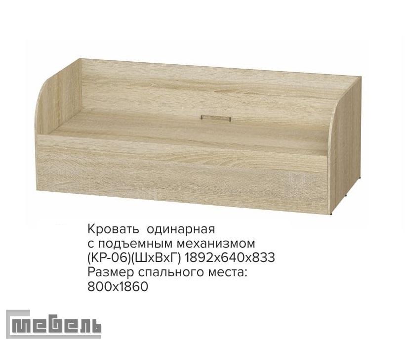 Кровать с с подъёмным механизмом КРП-01 (Сенди)