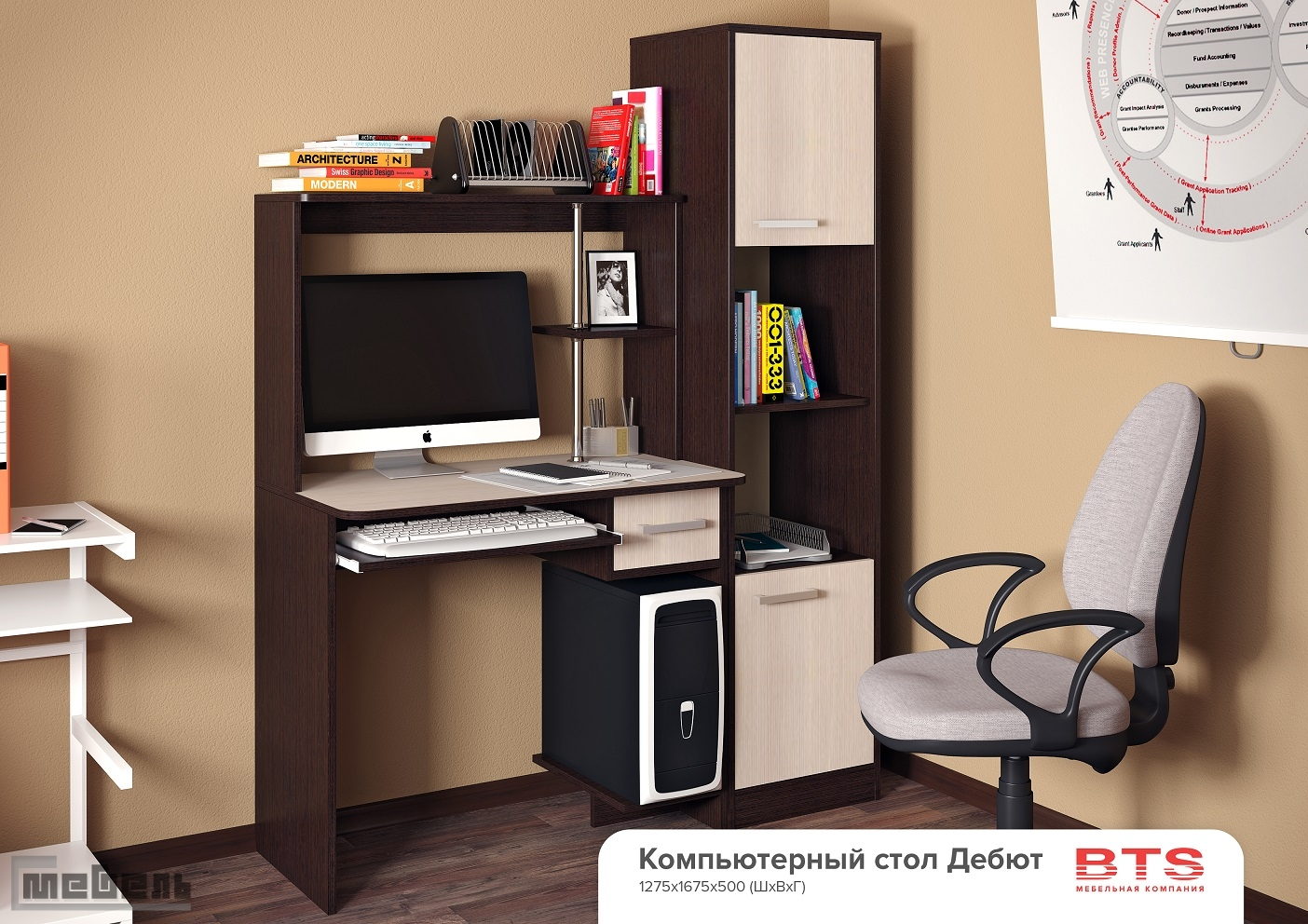 """Компьютерный стол """"Дебют"""" с пеналом"""